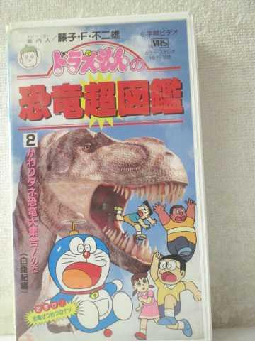 r2_01374 【中古】【VHSビデオ】ドラえもんの恐竜《超》図鑑 Vol.2 [VHS] [VHS] [1995]