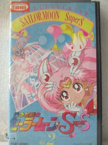 超特価 r2_01754 中古 VHSビデオ 美少女戦士セーラームーンSuperS Vol.2 OUTLET SALE 1996 VHS