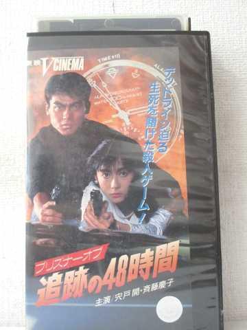 r2_02167 【中古】【VHSビデオ】プリズナーオプ・追跡の48時間 [VHS] [VHS] [1991]