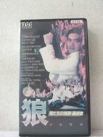 r2_02634 【中古】【VHSビデオ】狼(字幕版) [VHS] [VHS] [1990]