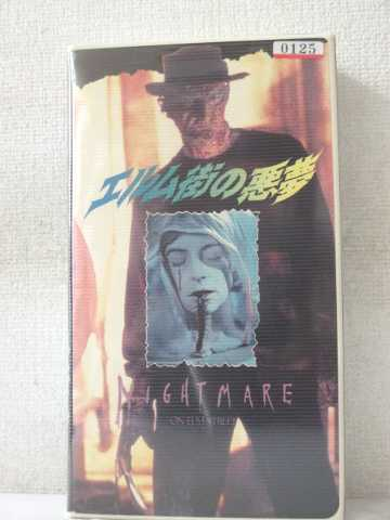 r2_02695 【中古】【VHSビデオ】エルム街の悪夢【字幕版】 [VHS] [VHS] [1998]