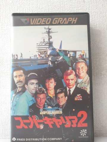 r2_02808 【中古】【VHSビデオ】スーパーキャリア2 [VHS] [VHS] [1989]