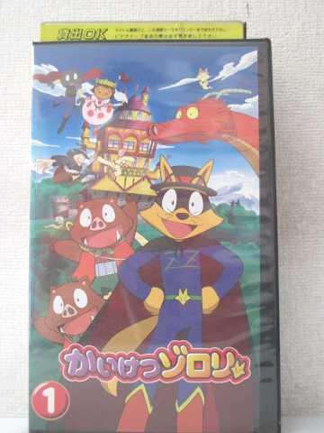 r2_03149 【中古】【VHSビデオ】かいけつゾロリ 1 [VHS] [VHS] [2004]