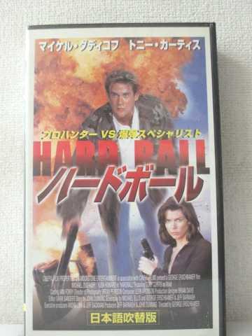 r2_03362 【中古】【VHSビデオ】ハードボール【日本語吹替版】 [VHS] [VHS] [1997]