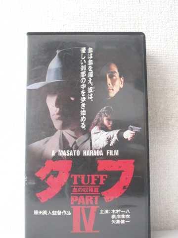 r2_03574 【中古】【VHSビデオ】タフ PARTIV 血の収穫篇 [VHS] [VHS] [1991]