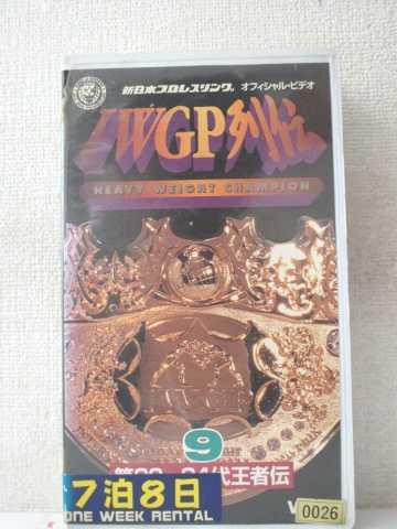 r2_03702 【中古】【VHSビデオ】IWGP列伝 Part-9 IWGPヘビー級チャンピオン 第20~24代王者伝 [VHS] [VHS] [1999]