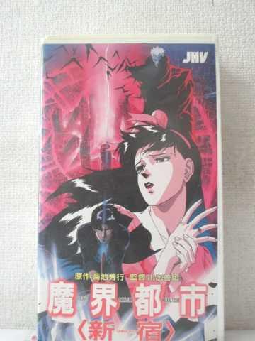 r2_03715 【中古】【VHSビデオ】魔界都市〈新宿〉 [VHS] [VHS] [1988]