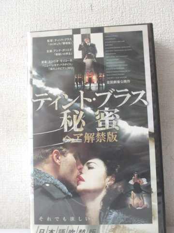 r2_03919 【中古】【VHSビデオ】秘蜜 【日本語吹替版】[VHS] [VHS] [2003]