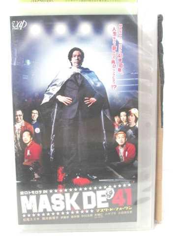 r2_04462 【中古】【VHSビデオ】MASK DE 41 [VHS] [VHS] [2005]