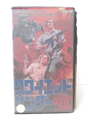 r2_04537 【中古】【VHSビデオ】クワイエット・サンダー [VHS] [VHS] [1989]