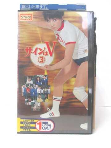 r2_04561 【中古】【VHSビデオ】サインはV 3 [VHS] [VHS] [2003]