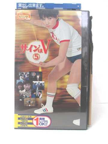 r2_04562 【中古】【VHSビデオ】サインはV 5 [VHS] [VHS] [2003]