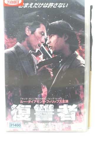 r2_04682 【中古】【VHSビデオ】復讐者 [VHS] [VHS] [2004]
