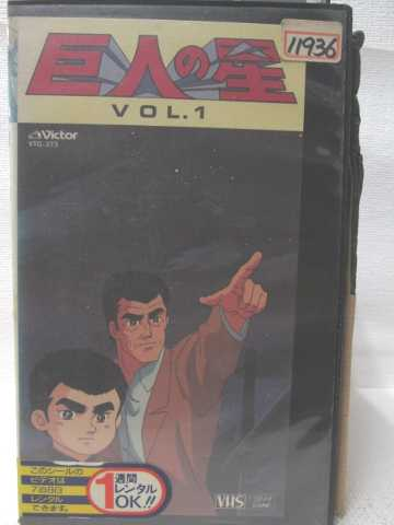 r2_04725 【中古】【VHSビデオ】巨人の星 Vol.1 [VHS] [VHS] [1989]