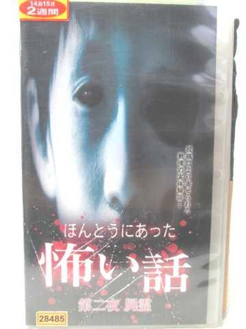 r2_04767 【中古】【VHSビデオ】ほんとうにあった怖い話 第二夜 屍霊 [VHS] [VHS] [2005]