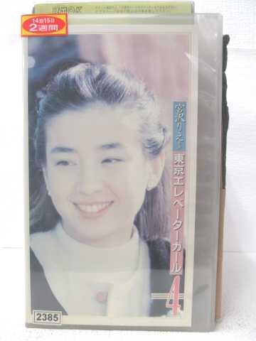 r2_04835 【中古】【VHSビデオ】東京エレベーターガール〔4〕 [VHS] [VHS] [1992]