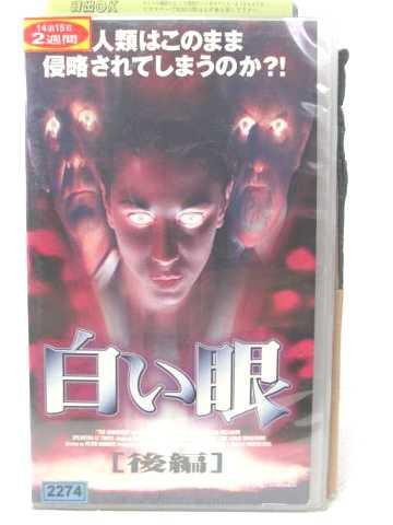 r2_04920 【中古】【VHSビデオ】白い眼 後編【字幕版】 [VHS] [VHS] [1998]