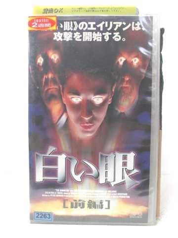r2_04929 【中古】【VHSビデオ】白い眼 前編【字幕版】 [VHS] [VHS] [1998]