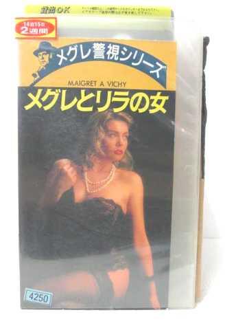 r2_05211 【中古】【VHSビデオ】メグレとリラの女 [VHS] [VHS] [1991]