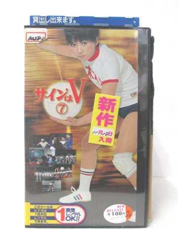 r2_05253 【中古】【VHSビデオ】サインはV 7 [VHS] [VHS] [2003]