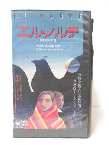 r2_05256 【中古】【VHSビデオ】エル・ノルテ~約束の地 [VHS] [VHS] [1989]
