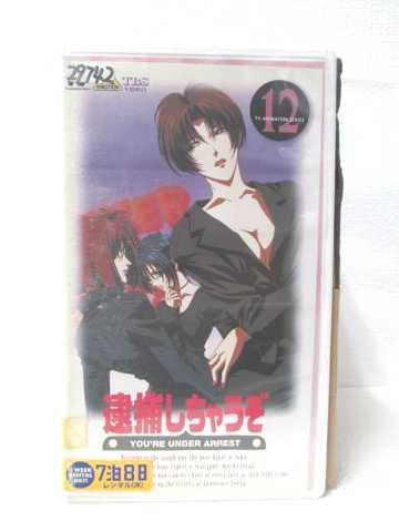 r2_05305 【中古】【VHSビデオ】逮捕しちゃうぞ(12) [VHS] [VHS] [1998]