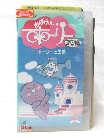 r2_05323 【中古】【VHSビデオ】おはげのホーリースペシャル~ホーリーと王様 [VHS] [VHS] [1992]