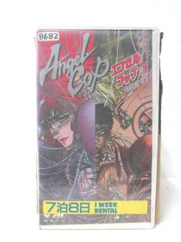 r2_05419 【中古】【VHSビデオ】エンゼル・コップ3 [VHS] [VHS] [1990]