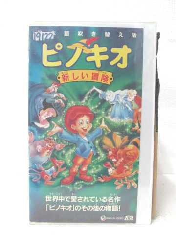 r2_05429 【中古】【VHSビデオ】ピノキオ~新しい冒険~ [VHS] [VHS] [1994]