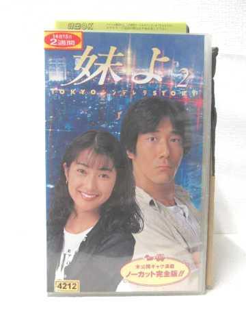 r2_05521 【中古】【VHSビデオ】妹よ〔2〕 [VHS] [VHS] [1995]