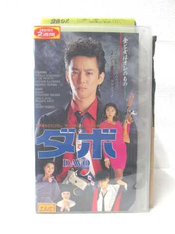 r2_05524 【中古】【VHSビデオ】ダボ [VHS] [VHS] [1993]