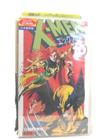 r2_05669 【中古】【VHSビデオ】X-MEN 第10巻 [VHS] [VHS] [1995]
