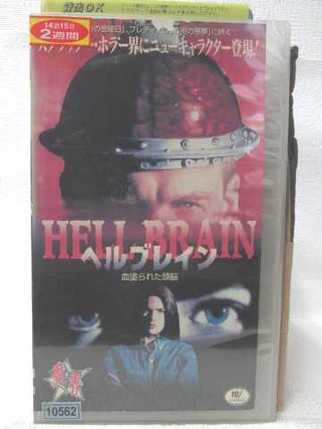r2_05934 中古 VHSビデオ 休日 ヘルブレイン VHS 1995 血塗られた頭脳 オンライン限定商品