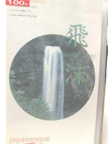 r2_06089 【中古】【VHSビデオ】飛沫~WATERFALL SPRAY~J [VHS] [VHS] [1993]