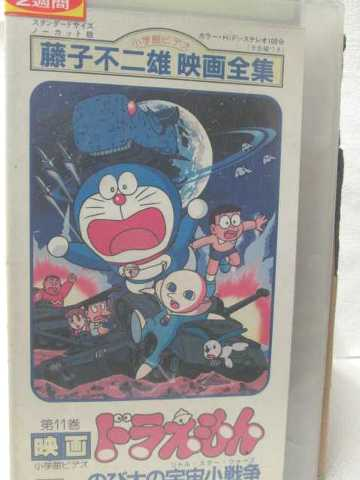 r2_06100 【中古】【VHSビデオ】ドラえもん のび太の宇宙小戦争 [VHS] [VHS] [1986]