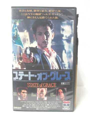 r2_06243 【中古】【VHSビデオ】ステート・オブ・グレース(字幕スーパー) [VHS] [VHS] [1991]