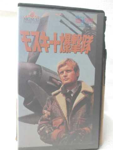 r2_06348 【中古】【VHSビデオ】モスキート爆撃隊 [VHS] [VHS] [1992]