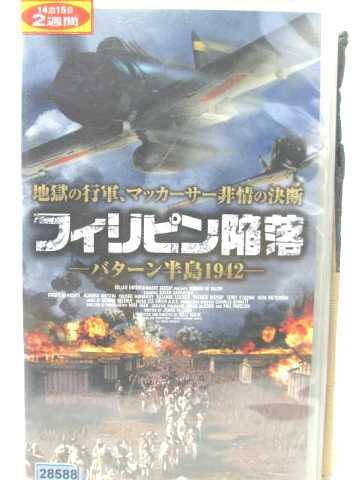 r2_06408 【中古】【VHSビデオ】フィリピン陥落-バターン半島1942- [VHS] [VHS] [2005]