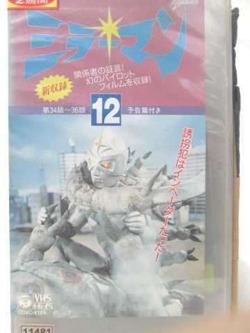 r2_06502 【中古】【VHSビデオ】ミラーマン(12) [VHS] [VHS] [1993]