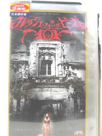 r2_06822 【中古】【VHSビデオ】フレッシュ・フォー・ザ・ビースト【日本語吹替版】 [VHS] [VHS] [2004]