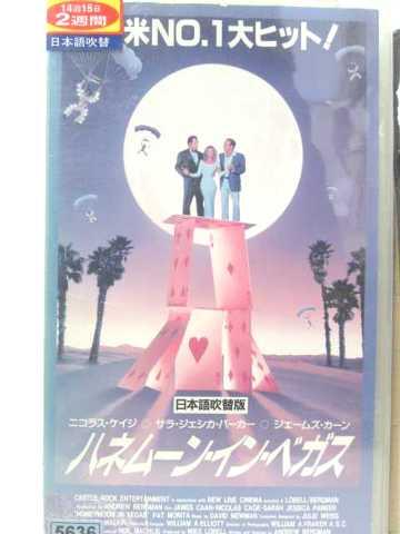r2_06870 【中古】【VHSビデオ】ハネムーン・イン・ベガス(日本語吹替版) [VHS] [VHS] [1993]