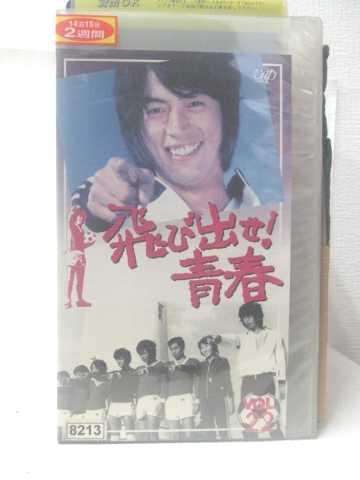 r2_07034 【中古】【VHSビデオ】飛び出せ!青春 VOL.22 [VHS] [VHS] [1999]