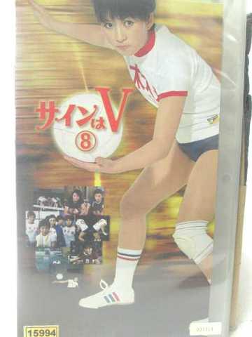 r2_07119 【中古】【VHSビデオ】サインはV 8 [VHS] [VHS] [2003]