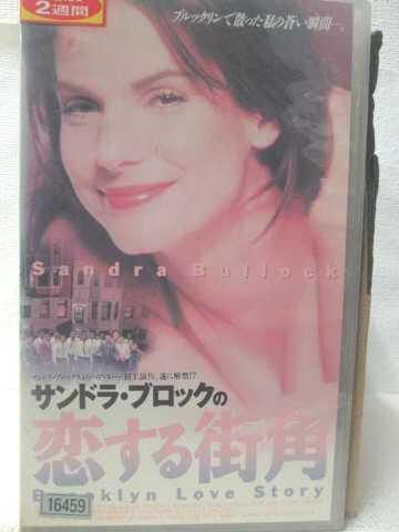 r2_07169 【中古】【VHSビデオ】恋する街角【字幕版】 [VHS] [VHS] [1996]