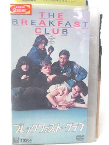 r2_07518 【中古】【VHSビデオ】ブレックファスト・クラブ [VHS] [VHS] [1986]