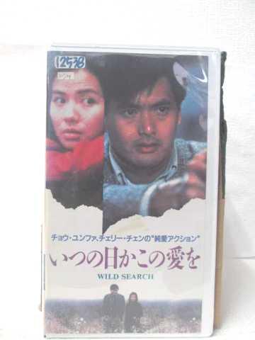 色々な r2_07636【中古 [VHS]】 [1991]【VHSビデオ [VHS]】いつの日かこの愛を(字幕スーパー) [VHS] [VHS] [1991], チネンソン:ee2c8e50 --- abhijitbanerjee.com