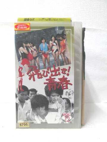 r2_07804 【中古】【VHSビデオ】飛び出せ!青春 VOL.12 [VHS] [VHS] [1999]