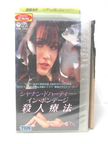 r2_07961 【中古】【VHSビデオ】殺人療法 [VHS] [VHS] [1995]