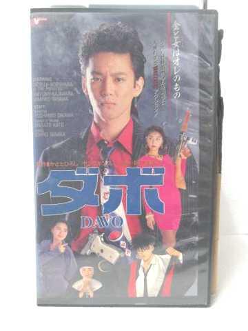 r2_08312 【中古】【VHSビデオ】ダボ [VHS] [VHS] [1993]