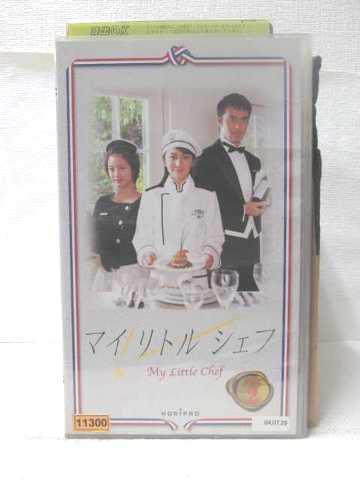 r2_08398 【中古】【VHSビデオ】マイリトルシェフ 2 [VHS] [VHS] [2004]